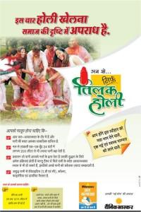 Tilak Holi - UdaipurBlog.com
