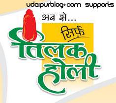 UdaipurBlog - Tilak Holi