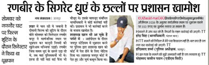 Dainik Bhaskar 30 June, 2012 Copied Picture
