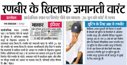 Bhaskar Calling it as their Impact - 2June, 2012 Newspaper