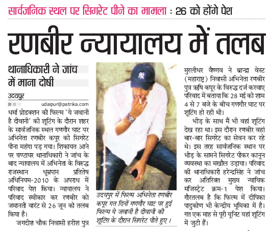 Rajasthan Patrika Newscutting (Last Page) - 2 June, 2012