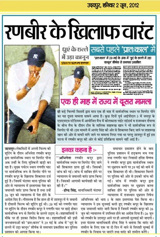 "Pratahkal Newscutting (First Page) - 2 June, 2012 - calling it - ""SABSE PEHLE PRATAHKAL"""