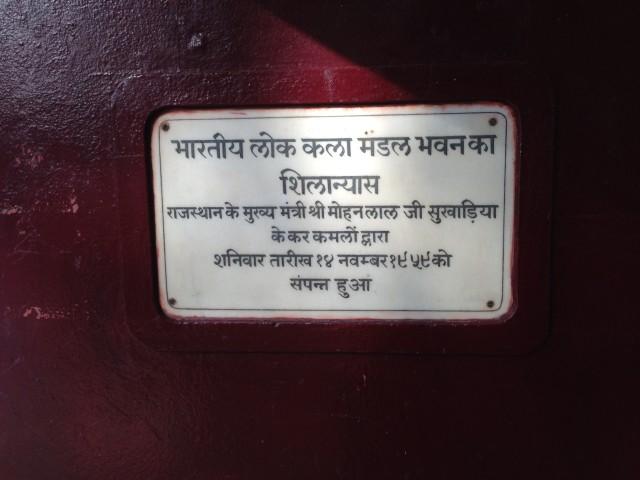 Lok Kala Mandal Udaipur