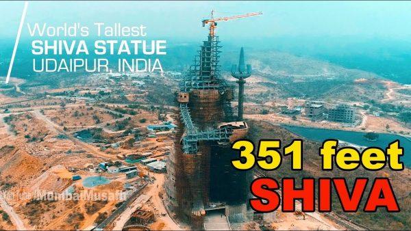 विश्व की सबसे ऊंची शिव जी की मूर्ति मेवाड़ में